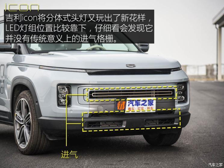 祥瑞汽车 祥瑞icon 2020款 旗舰型