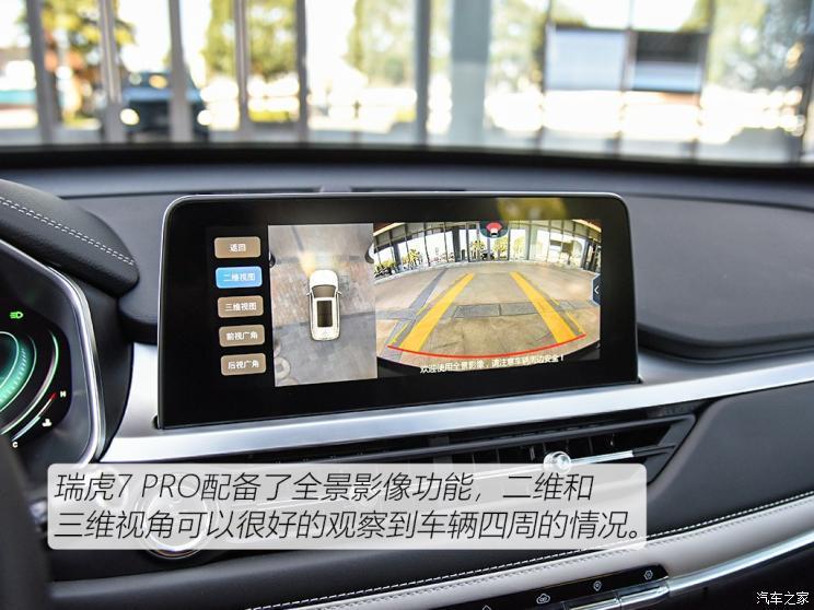 奇瑞汽车 瑞虎7 2020款 1.6T DCT 智PRO