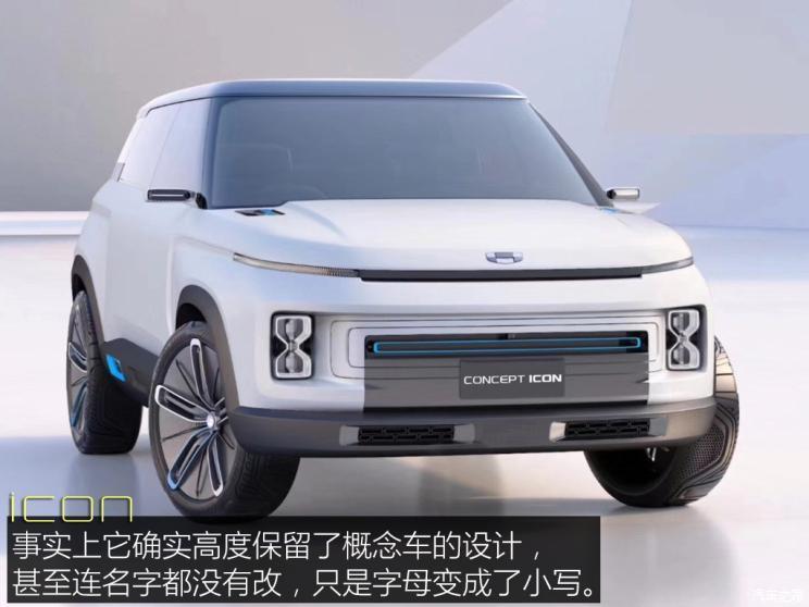 吉利汽车 祥瑞icon 2020款 旗舰型
