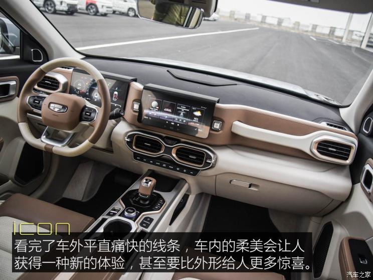 吉祥汽车 祥瑞icon 2020款 旗舰型