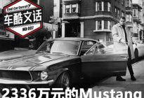 2336萬元 1968年福特Mustang創拍賣紀錄