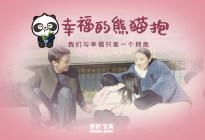 抛家舍业为熊猫,只因一个拥抱,母亲终获女儿原谅!