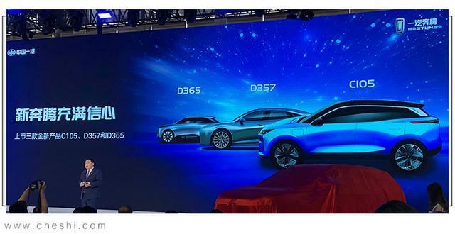奔騰全新轎車實拍,溜背造型酷似大眾CC,內飾居然還像奔馳?