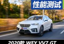 多一点优雅 测试WEY VV7 GT 2.0T旗舰型