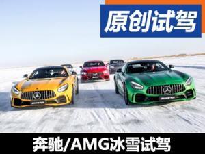 破冰而行! 奔馳/AMG家族車型冰雪試駕