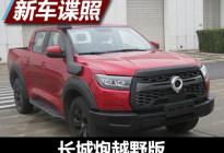 長城炮皮卡越野版柴油車型申報圖曝光