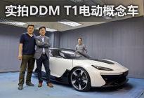 采用三輪設計 實拍DDM T1電動概念車