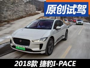 运动本色尽显 试驾捷豹I-PACE EV400
