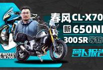 春风CL-X 700 新650NK 300SR等新车