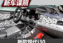 中控屏尺寸升級 新款現代i30內飾諜照