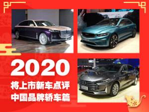 2020年将上市新车点评:中国品牌轿车篇