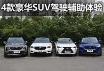科技/个性并存 4款豪华SUV驾驶辅助体验