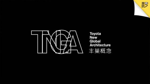 丰田凭什么撞出好几个全优?TNGA+GOA高强度车身解密