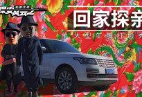 新春特辑:回家探亲开路虎,道尽北漂辛酸苦
