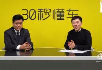 马振山:电动化将成百年汽车工业分水岭 一汽-大众拥抱改变