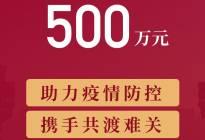 共同抗击新型肺炎 驾考宝典向武汉捐赠500万元