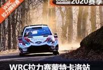 WRC蒙特卡洛:现代车手12.6秒优势夺冠