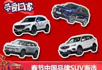 春节编辑选车(6) 中国品牌SUV特辑