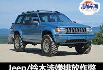 海外车闻|Jeep/铃木在欧洲涉嫌排放作弊