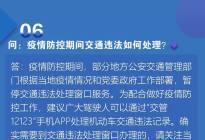 疫情防控期間 公安交管業務辦理詳細解答!