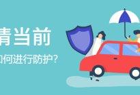 疫情当前,您的爱车如何防护?
