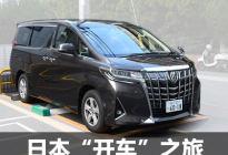 开车了 王勐/站长的日本汽车文化之旅