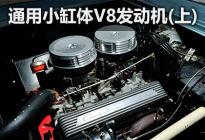 """陈年佳酿 通用""""小缸体""""V8发动机(上)"""