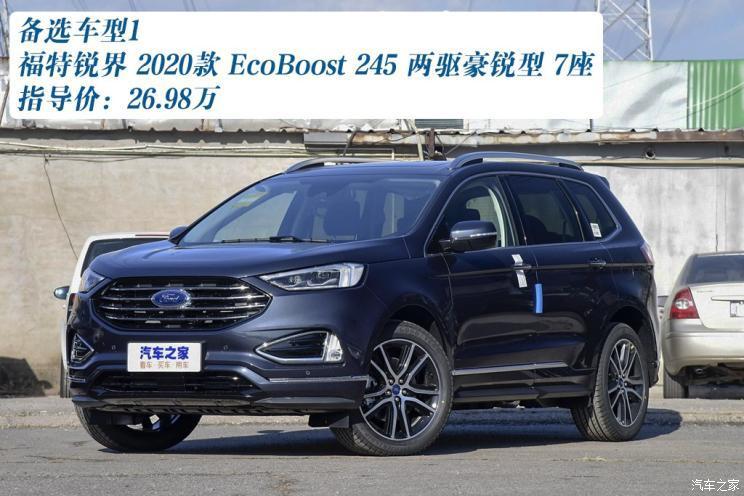 长安福特 锐界 2020款 EcoBoost 245 两驱豪锐型 7座