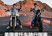 如何在国外摩旅?美国摩托车骑行指南