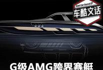 海上SUV AMG再次不务正业推出G级赛艇