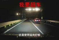 晚上跑高速超车开近光还是远光,很多司机不懂,新手学会能保命