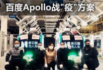 中国无人车在行动 百度Apollo战疫方案