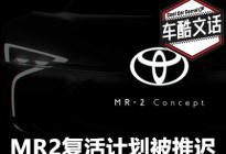 优先换代丰田86及BRZ MR2复活将被推迟