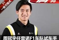 中国车手周冠宇出任雷诺F1车队试车手
