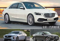BBA是主流 凱迪拉克隨后 2020年將上市豪華品牌轎車TOP 5