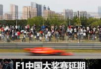 赛前准备无法开展 F1中国站比赛延期