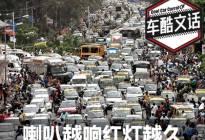 喇叭越响红灯越长 孟买噪音污染新举措