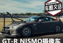 为拍宣传片 日产GT-R NISMO变身摄像车