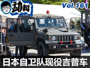 现场实拍日本自卫队现役军用吉普车