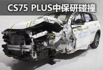 成绩颇佳 长安CS75 PLUS中保研碰撞测试