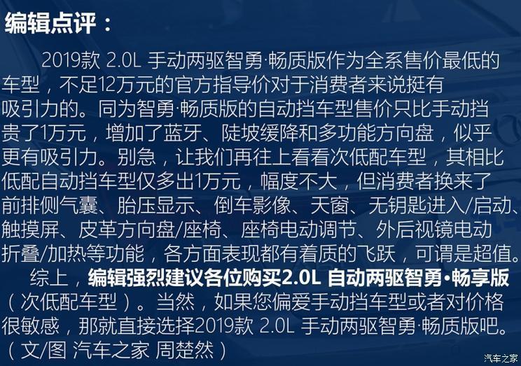 北京今世 北京当代ix35 2019款 2.0L 手动两驱智勇·畅质版 国VI