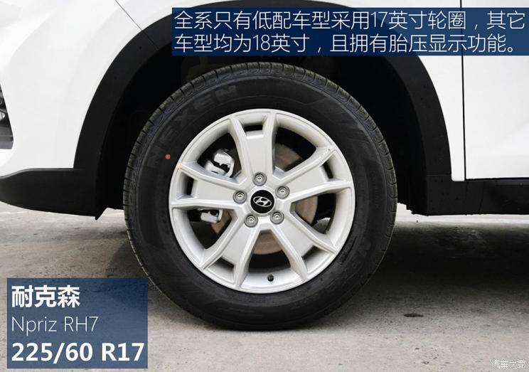 北京现代 北京今世ix35 2019款 2.0L 手动两驱智勇·畅质版 国VI