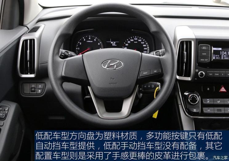 北京当代 北京今世ix35 2019款 2.0L 手动两驱智勇·畅质版 国VI