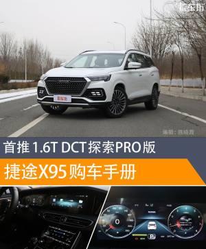 首推1.6T DCT探索PRO版 捷途X95購車手冊