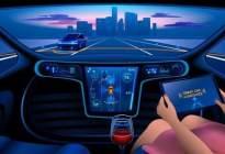 11部委發文 2025年我國標準智能汽車體系將基本形成