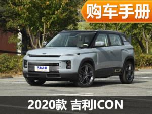 首推300T DCT i7 BSG 吉利ICON購車手冊