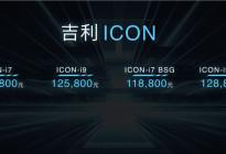 """售价11.58-12.88万元 标配""""N95""""与逆行者同行 吉利ICON正式上市!"""