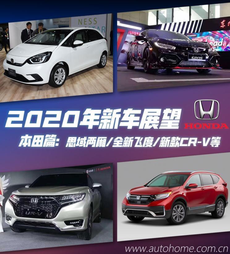 全新飞度/思域两厢等本田2020新车展望