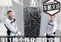 用自己的指纹做涂装 911推个性化定制