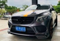 奔驰GLE Coupe改装Wald套件,电镀灰颜色与众不同